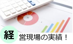 大阪の社会保険労務士_経営実績
