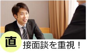 大阪の社会保険労務士_面談重視