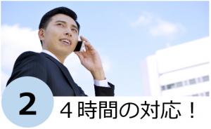 大阪の社会保険労務士_24時間