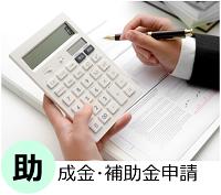 大阪の社会保険労務士 助成金・補助金申請
