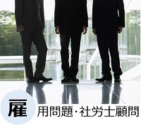大阪の社会保険労務士 就業規則・社労士顧問