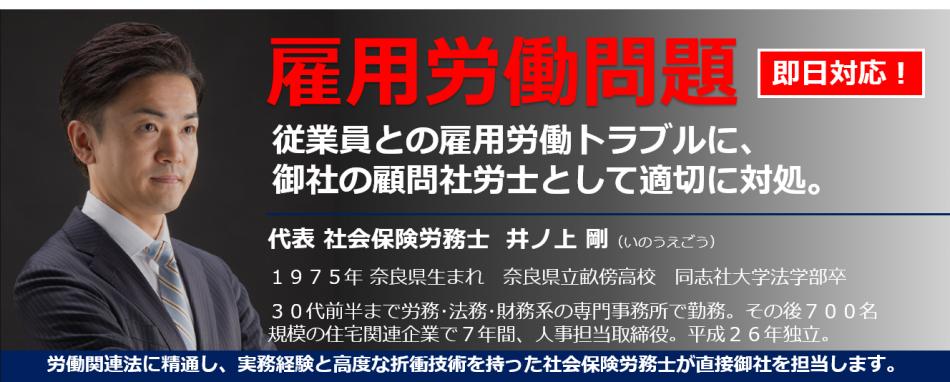 大阪の社会保険労務士_顧問
