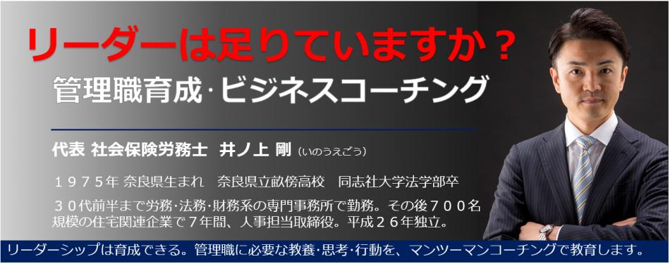 大阪の管理職育成・コーチング