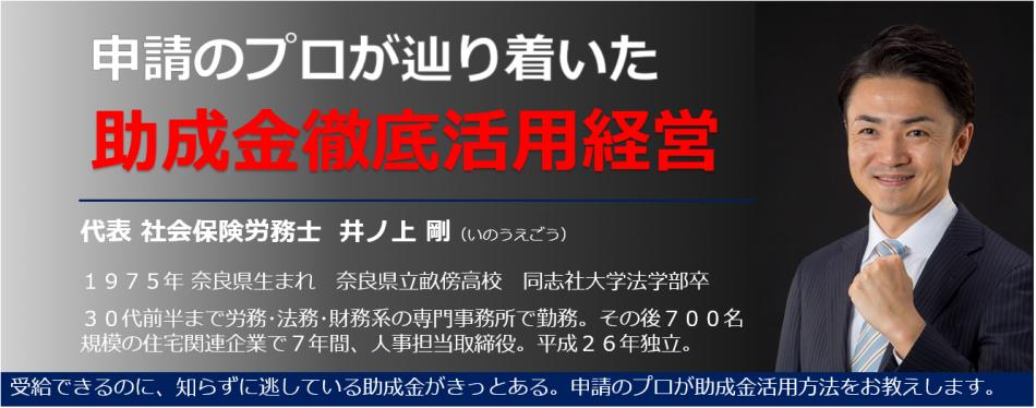 大阪の助成金・補助金申請