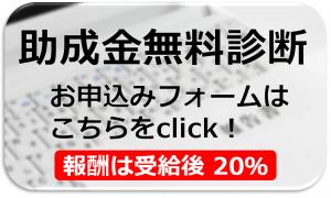 大阪の助成金_無料診断