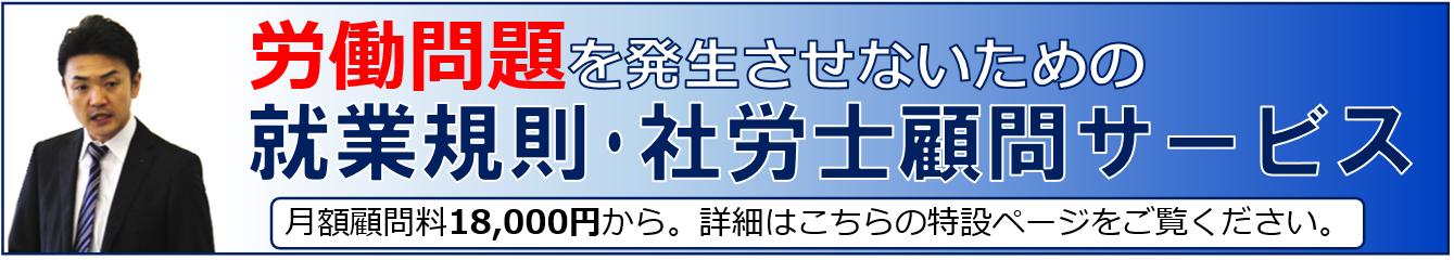 大阪の社会保険労務士_就業規則・社労士顧問ページ