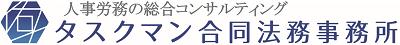 大阪の社会保険労務士事務所 タスクマン合同法務事務所