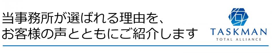 大阪の社会保険労務士_選ばれる理由