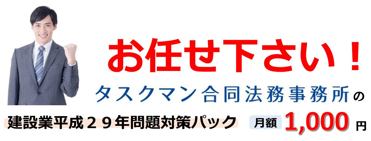 建設業平成29年問題_社会保険労務士