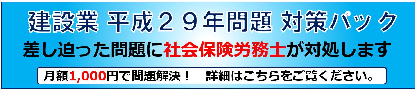 建設業_労災・社会保険